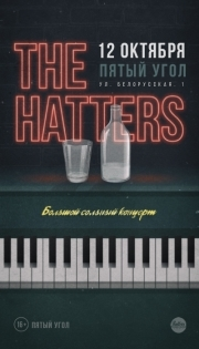 The Hatters в Караганде