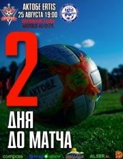 ФК «Актобе» - ФК «Иртыш»