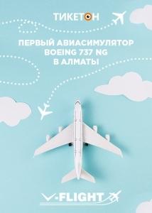 Первый авиасимулятор в Алматы