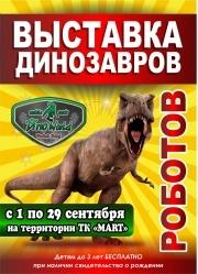 Выставка Динозавров – роботов