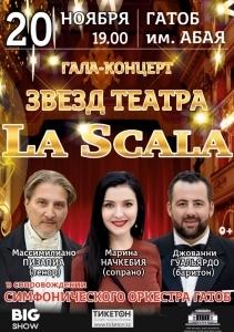 Гала-концерт звёзд театра «LA SCALA»