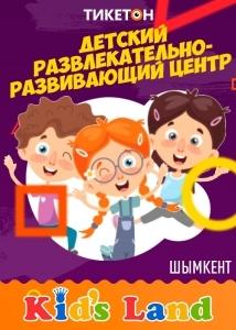 Детский развлекательно-развивающий центр Kid's Land