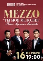 Mezzo «Ты моя мелодия»