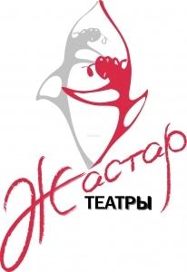 Театр «Жастар» (Гастрольная сцена ЭКСПО)