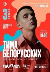 Тима Белорусских в Нур-Султане