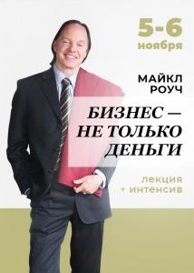 Майкл Роуч «Бизнес-не только деньги»