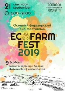 Осенний эко-фестиваль