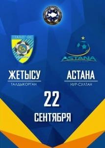 ФК «Жетысу» - ФК «Астана»