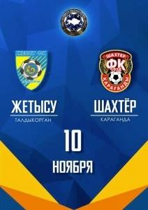 ФК «Жетысу» - ФК «Шахтер»