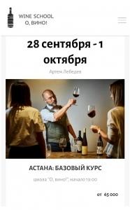 Нур-Султан: Базовый курс «О, вино»