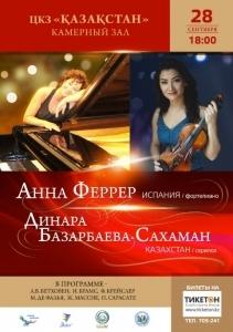Концерт Анны Феррер и Динары Базарбаевой-Сахаман
