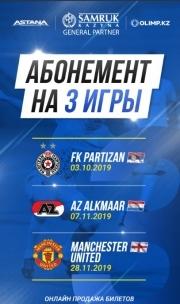 Абонементы на футбол  ФК «Манчестер Юнайтед», ФК «Партизан» и ФК «А3 Алкмар»