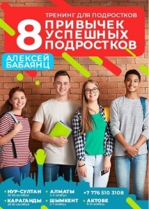 Семинар для подростков: «8 привычек успешных подростков» в Караганде