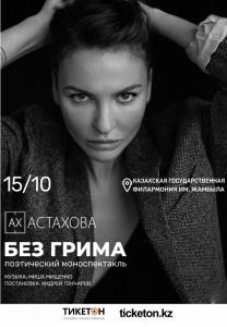 Ах Астахова. Поэтический моноспектакль «Без грима» в Алматы