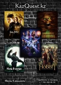 Квест «Гарри Поттер и орден феникса»