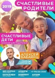 Семинар для родителей «Счастливые родители – счастливые дети» в Актобе