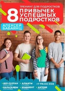Семинар для подростков: «8 привычек успешных подростков» в Актобе