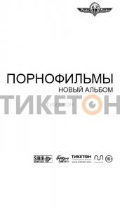 Группа «Порнофильмы» в Бишкеке