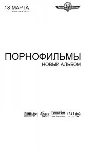 Группа «Порнофильмы» в Кыргызстане