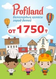 Детский интерактивный город профессий «Профилэнд»