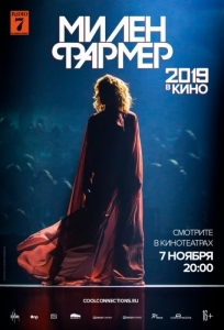 Милен Фармер 2019 - в кино