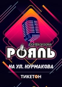 Караоке «Рояль» на Нурмакова