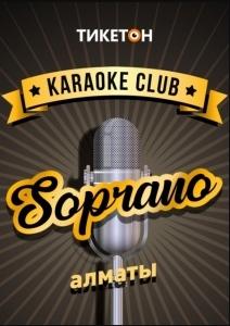 Караоке клуб «Soprano»