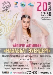 Концерт «Махаббат әуендері»