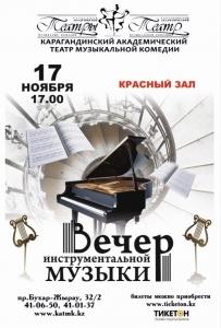 Вечер инструментальной музыки (КАТМК)