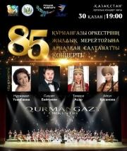 Торжественный концерт в рамках 85-летия Оркестра Курмангазы