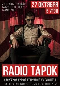 «RADIO TAPOK» в Караганде