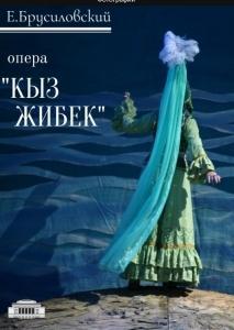 Е.Брусиловский. Опера «Кыз Жибек»