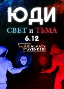 Юди «Свет и Тьма» в Алматы
