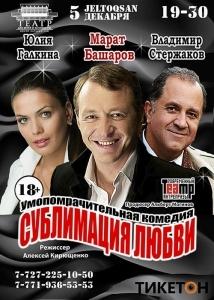 «Сублимация Любви» в г. Алматы