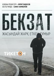 Бекзат