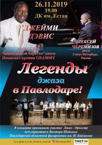 «Легенды джаза» в Павлодаре