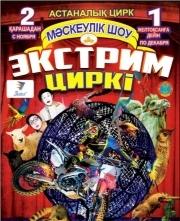 Московский цирк с программой «Экстрим»