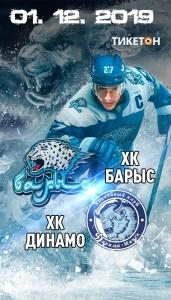 ХК «Барыс» - ХК «Динамо Мн»