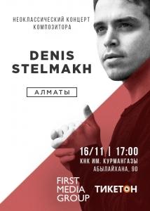Denis Stelmakh в Алматы