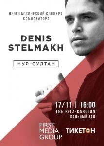 Denis Stelmakh в Нур-Султане