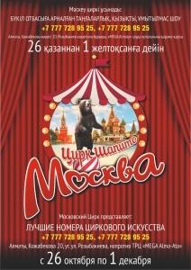 Цирк-Шапито «Москва»