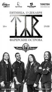 Группа TYR в Бишкеке