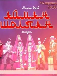 «Айман - Шолпан» Театр Ахтанова г. Актобе