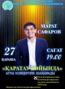 Марат Сафаров. «Қаратау бойында»