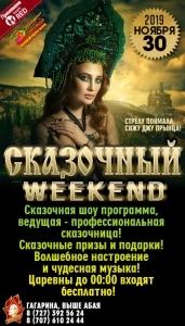 «Сказочный weekend»
