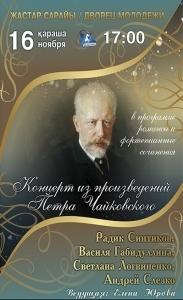 Концерт из произведений Петра Чайковского