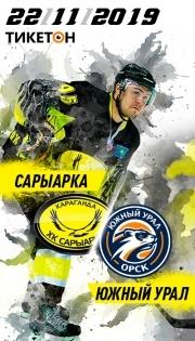 ХК «Сарыарка» - ХК «Южный Урал»