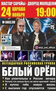 Концерт группы «Белый орел»