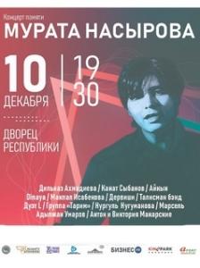 Концерт памяти Мурата Насырова