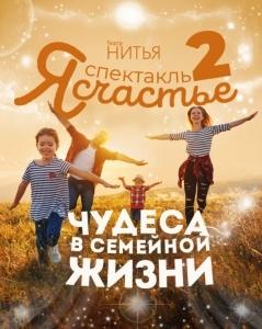 «Я - Счастье» в Шымкенте